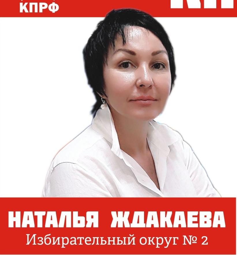 Листовка Ждакаевой Н.И.