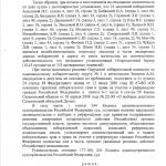 Решение суда об отмене регистрации кандидата Александра Зенкина
