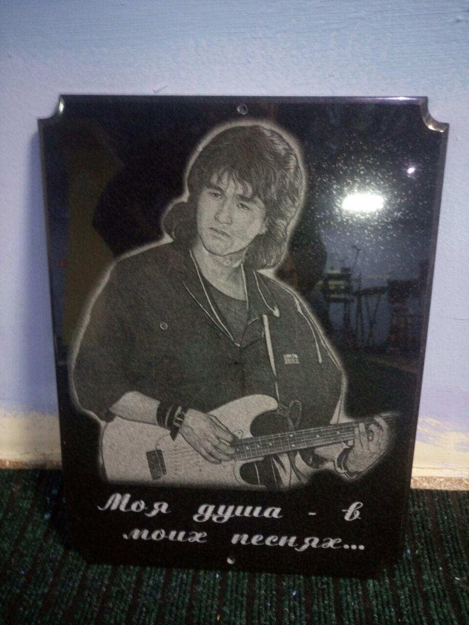 памяти Виктора Цоя, подарок Евгения Плотникова жителям Ноглик