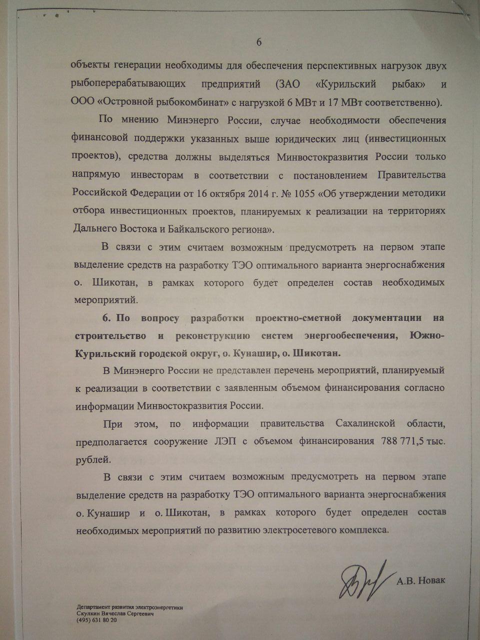 об утверждении государственной программы сахалинской области