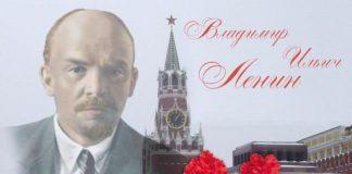 Южносахалинцев приглашают отметить день рождения Ленина