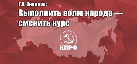 Г.А. Зюганов: Выполнить волю народа — сменить курс